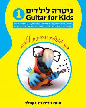 גיטרה לילדים 1 הוראת גיטרה לילדים עם איורים
