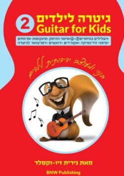 גיטרה לילדים 2 הוראת גיטרה לילדים עם איורים