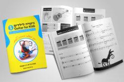 חוברות לימוד גיטרה קלאסית לילדים