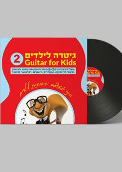 רצועות האזנה ללימודי גיטרה לילדים חלק 2