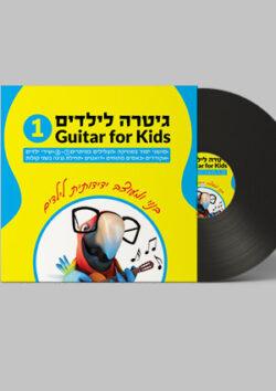 רצועות האזנה ללימוד גיטרה לילדים חלק 1