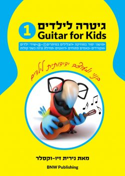 classic guitar lessons for kids